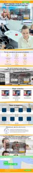 Landing page на Wordpress
