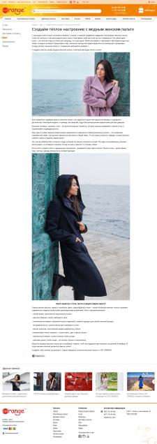 Статья в блог о модных тенденциях женского пальто