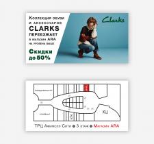 Флаер - Clarks