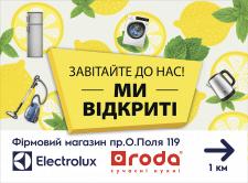 E;ectrolux, Roda - макет для наружной рекламы