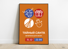 poster_santa