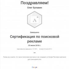Сертификация Google Ads по поисковой рекламе