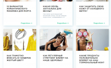 Статьи для женского блога