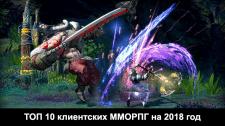 ТОП 10 клиентских ММОРПГ 2018