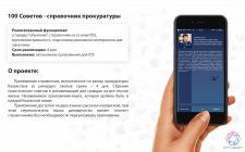 Электронный справочник-читалка - 100 советов