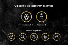 Оформление инстаграм аккаунта