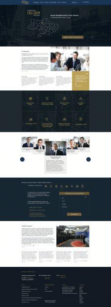 Корпоративный сайт для юридической компании.