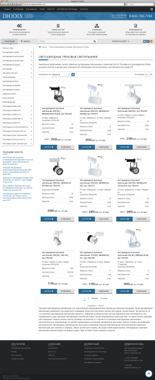 Diodix — магазин светодиодного оборудования