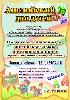 афиша А4
