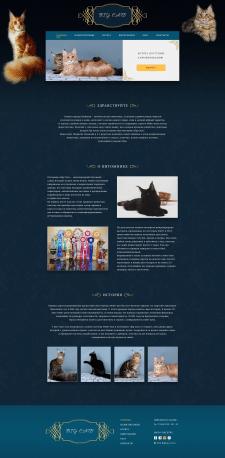 Сайт для Питомника Мейн-кунов Big Cats