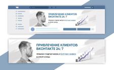 Обложка вк по продвижению сайтов