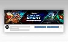 """шапка-обложка ВК для """"Таверна Cyber Sport"""""""