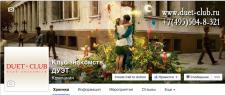 Оформление и ведение FB Экспресс-знакомств Москва