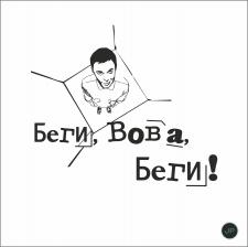"""Логотип для квест-комнаты """"Беги Вова. Беги"""""""