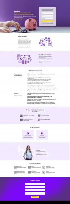 Дизайн landing page на Tilda. Вебинар.