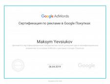 Сертификат по Google Покупкам.