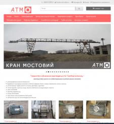Інтернет-магазин компанії АТМ