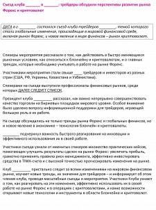Пресс-релиз - Съезд трейдеров