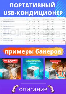 КЕЙС-1. ТАРГЕТИНГ