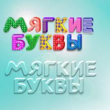 Мягкие_буквы1