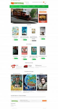 Интернет магазин Книгосклад