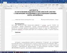 Межд.договор на изгот. изделия из кожи на рус.яз.