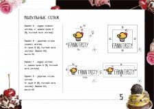 Модульные сетки логотипа