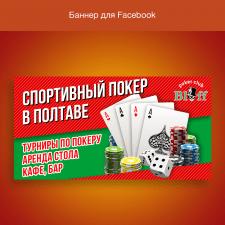 Баннер покер