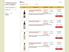 Продажа элит.алкоголя