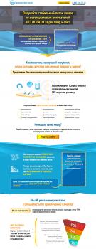 Landing-page для маркетингового интернет-агенства