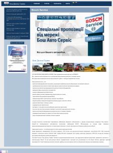 Сайт-визитка BDS.zp.ua