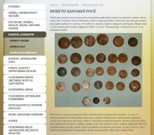 Монети Царської Росії