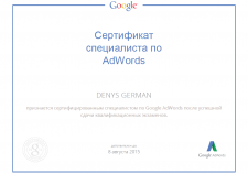 Сертификат специалиста по Google AdWords