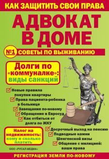 """Брошюра """"Адвокат в доме"""""""
