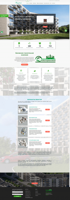 """Site For Residential Complex """"Molodezhnyy"""""""
