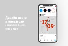 Дизайн поста для инстаграм