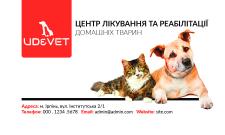 Визитка для ветеринара - frnt