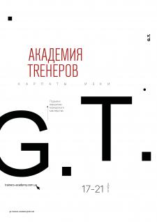 Дизайн презентации (книги) Академия тренеров
