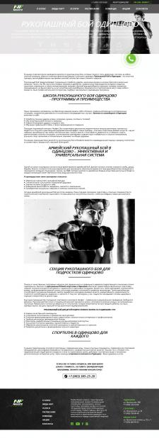 Описание секции рукопашного боя для спорт-клуба
