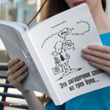 """""""Это загадочное слово"""". Обложка брошюры. Вариант."""