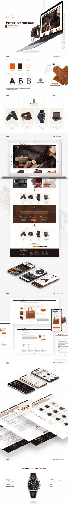 Дизайна интернет магазина