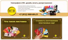 Типография в СПБ : листовки, визитки, фотографий