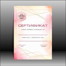 Сертификат для beauty мастера