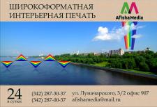 Постер AfishaMedia
