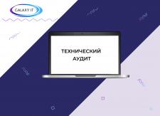 Технический аудит 2х сайтов с написанием ТЗ