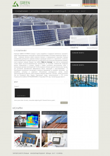 Сайт компании Green Systems