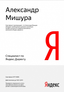 Обновление сертификата Яндекс Директ