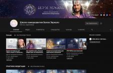 Продвижение YouTube канала Белое Зеркало