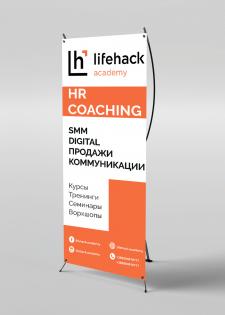Х-Баннер для Lifehack Academy