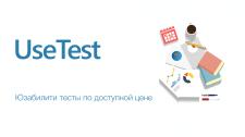 Юзабилити (UX) тестирование сайта